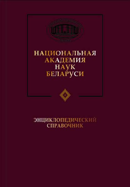 Обложка «Национальная академия наук Беларуси»