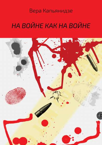 Обложка «На войне как на войне»