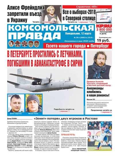 Обложка «Комсомольская Правда. Санкт-Петербург 26п-2018»