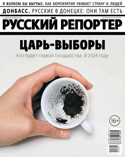 Обложка «Русский Репортер 05-2018»