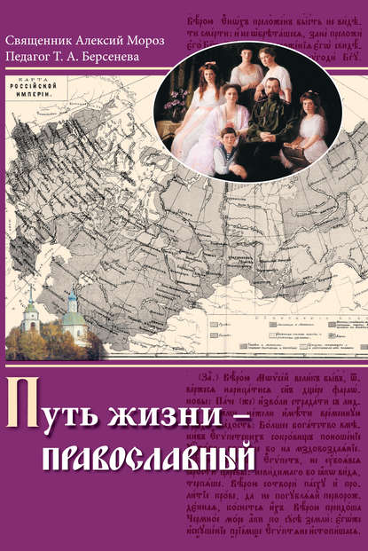 Обложка «Путь жизни – православный»
