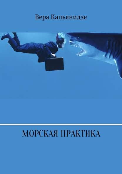 Обложка «Морская практика»