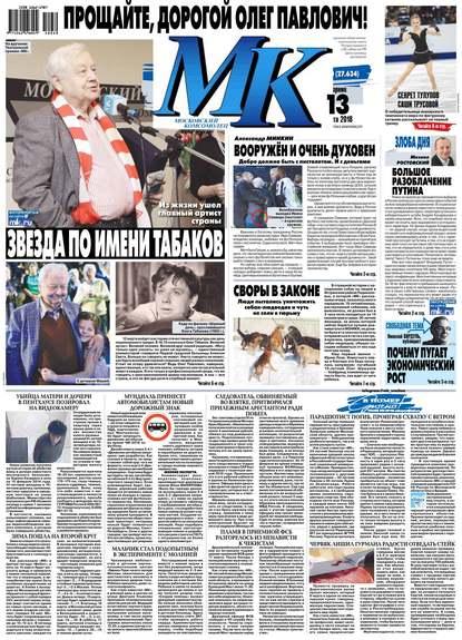 Обложка «МК Московский Комсомолец 50-2018»