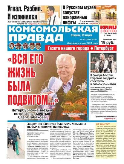 Обложка «Комсомольская Правда. Санкт-Петербург 26-2018»