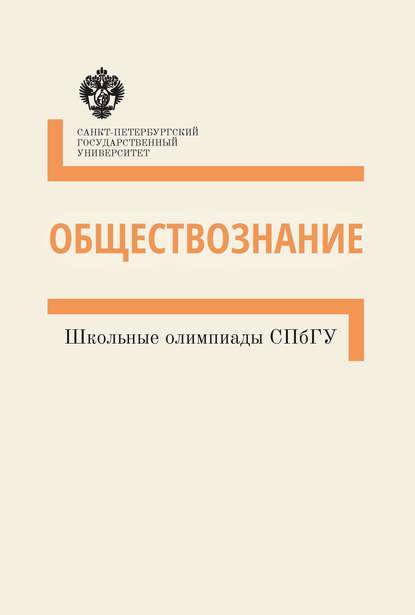 Обложка «Обществознание. Школьные олимпиады СПбГУ. Методические указания»