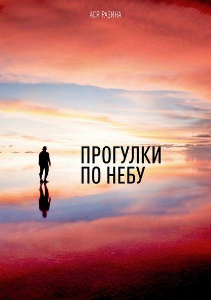 Обложка «Прогулки по небу»