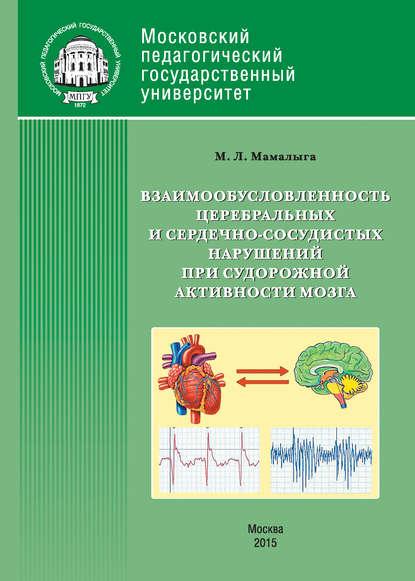 Обложка «Взаимообусловленность церебральных и сердечно-сосудистых нарушений при судорожной активности мозга»