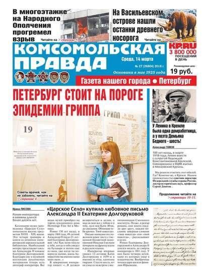 Обложка «Комсомольская Правда. Санкт-Петербург 27-2018»