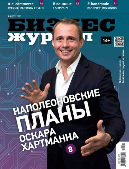 Обложка «Бизнес Журнал 03-2018»