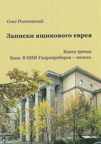 Обложка «Записки ящикового еврея. Книга третья. Киев. В ящике»