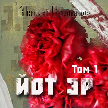 Обложка «Йот Эр. Том 1»