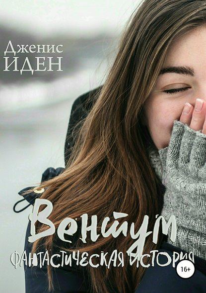 Обложка «Вентум. Фантастическая история»