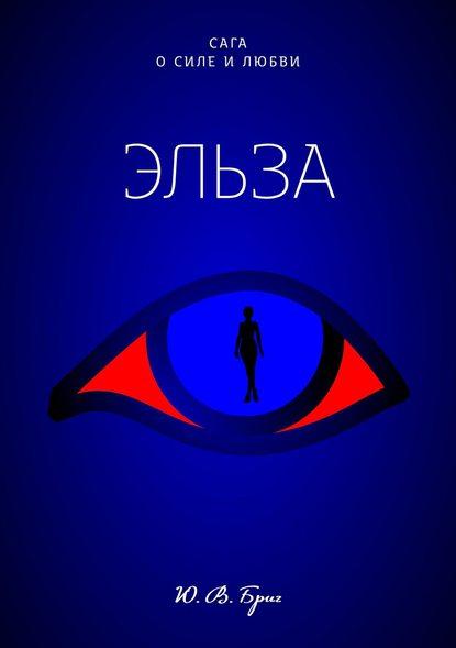 Обложка «Сага о силе и любви: Эльза»