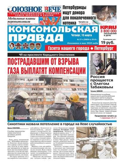 Обложка «Комсомольская Правда. Санкт-Петербург 27ч-2018»