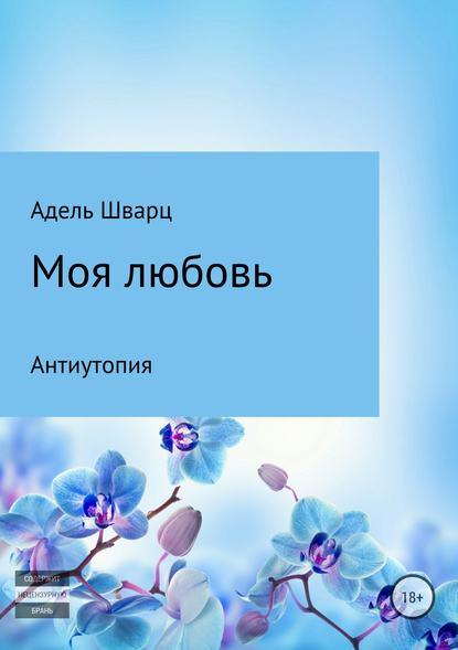 Обложка «Моя любовь»