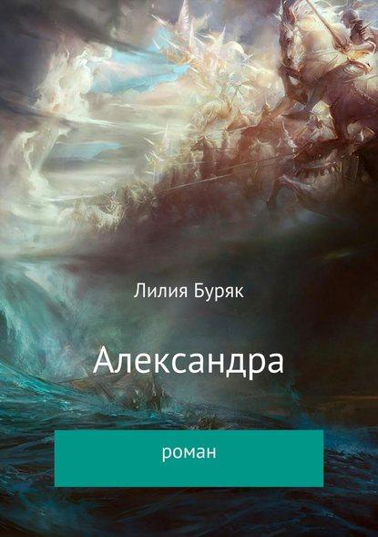 Обложка «Александра»