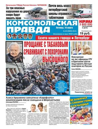 Обложка «Комсомольская Правда. Санкт-Петербург 28-2018»