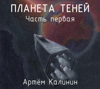 Обложка «Планета теней. Часть Первая»