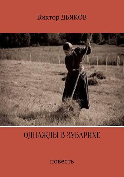 Обложка «Однажды в Зубарихе»