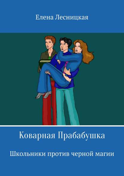 Обложка «Коварная Прабабушка»
