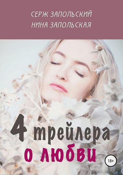 Обложка «4 трейлера о любви»