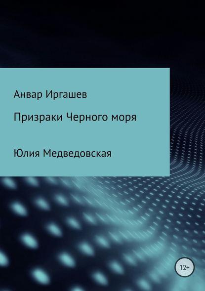 Обложка «Призраки Черного моря»