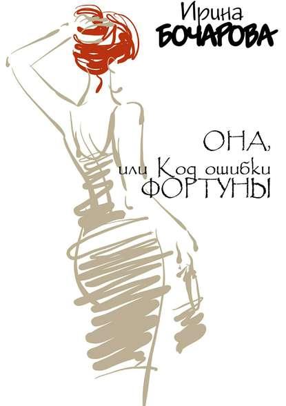 Обложка «Она, или код ошибки Фортуны»