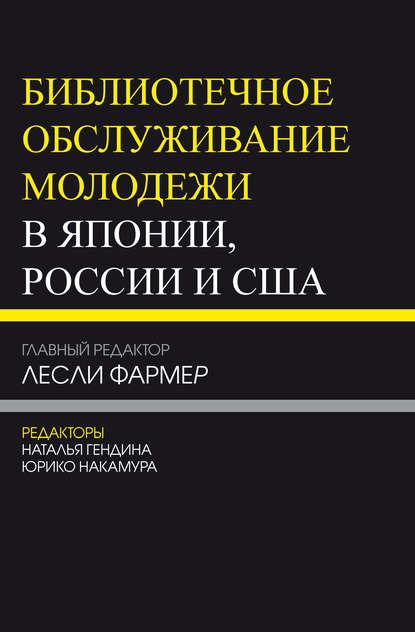 Обложка «Библиотечное обслуживание молодежи в Японии, России и США»