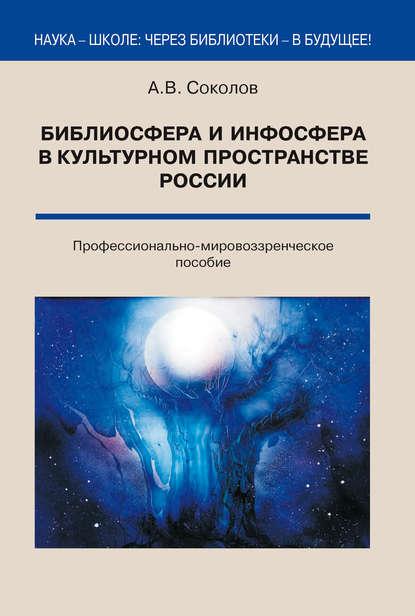 Обложка «Библиосфера и инфосфера в культурном пространстве России. Профессионально-мировоззренческое пособие»