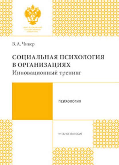 Обложка «Социальная психология в организациях. Инновационный тренинг»