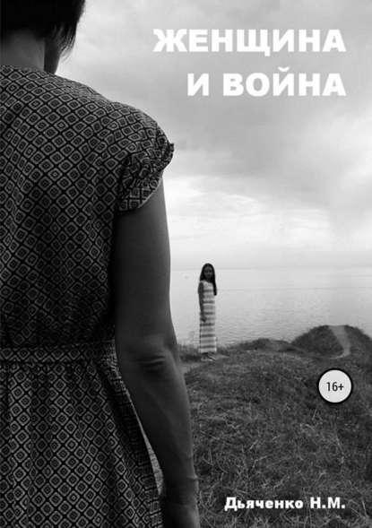 Обложка «Женщина и война»