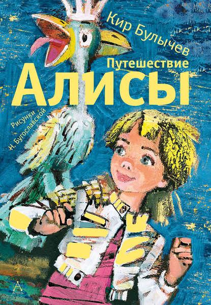 Обложка «Путешествие Алисы»