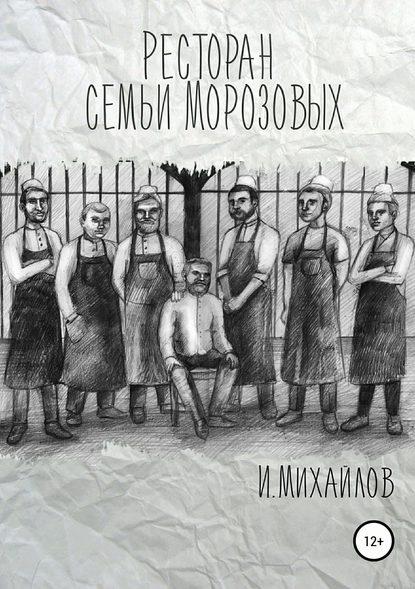 Обложка «Ресторан семьи Морозовых»