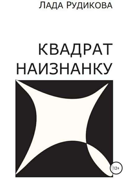 Обложка «Квадрат наизнанку»