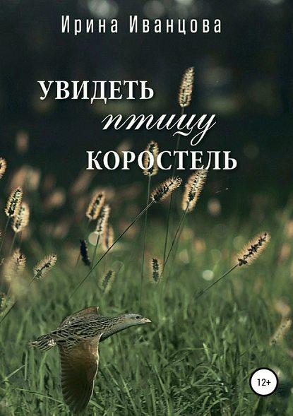 Обложка «Увидеть птицу коростель»