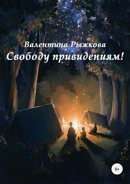 Обложка «Свободу привидениям!»