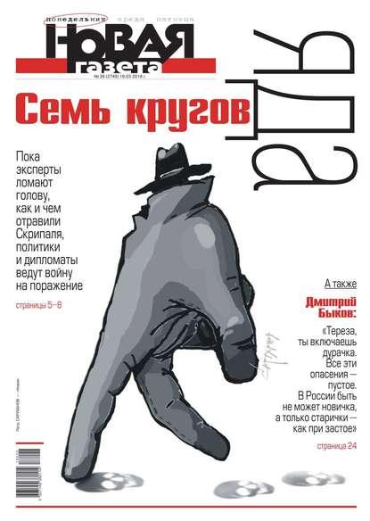 Обложка «Novaya Gazeta 28-2018»