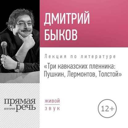 Обложка «Лекция «Три кавказских пленника Пушкин, Лермонтов, Толстой»»