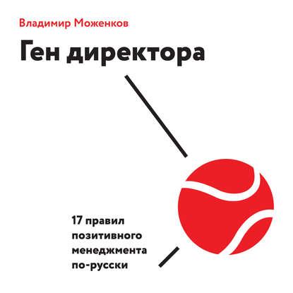 Обложка «Ген директора. 17 правил позитивного менеджмента по-русски»