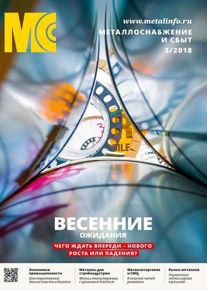 Обложка «Металлоснабжение и сбыт №03/2018»