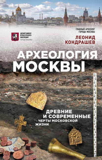 Обложка «Археология Москвы: древние и современные черты московской жизни»