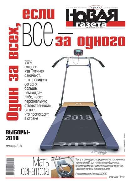 Обложка «Новая Газета 29-2018»