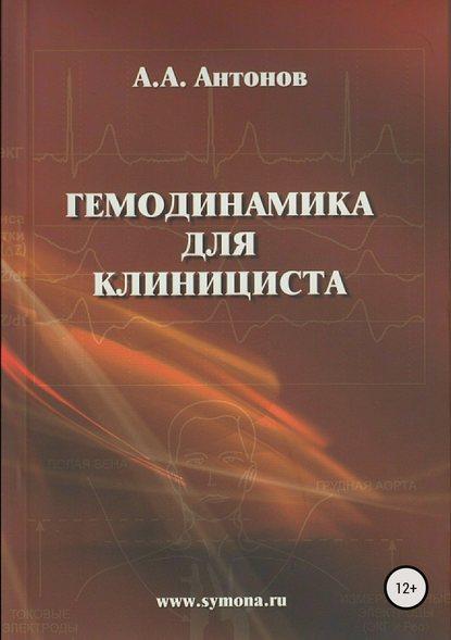 Обложка «Гемодинамика для клинициста»