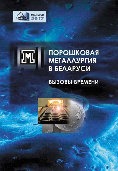 Обложка «Порошковая металлургия в Беларуси. Вызовы времени»