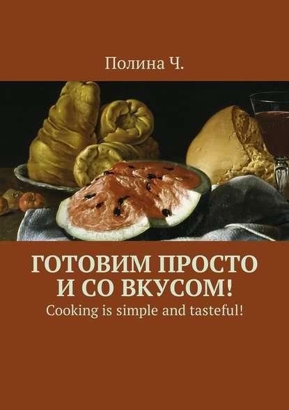Обложка «Готовим просто и со вкусом! Cooking is simple and tasteful!»