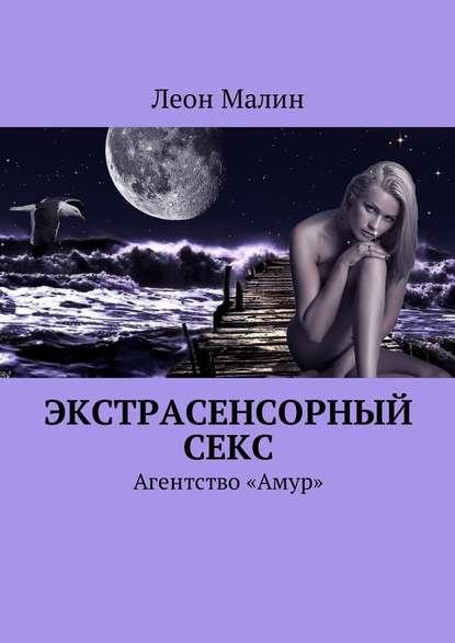 Обложка «Экстрасенсорный секс. Агентство «Амур»»