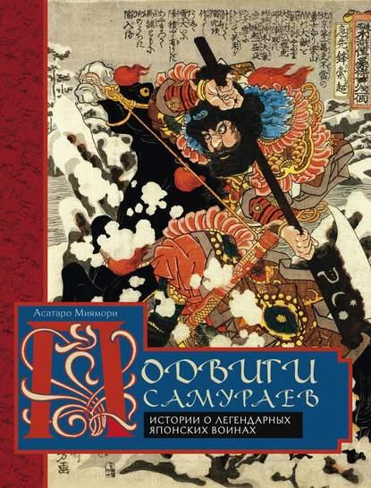 Обложка «Подвиги самураев. Истории о легендарных японских воинах»