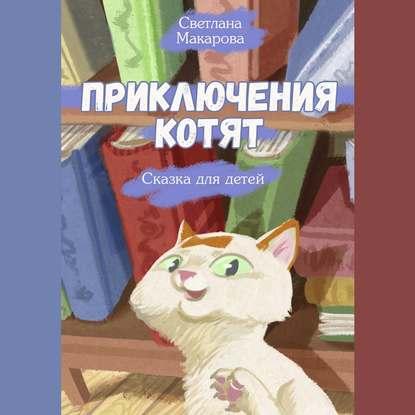 Обложка «Приключения котят. Сказка для детей»