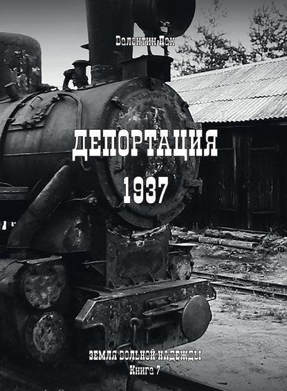 Обложка «Депортация. 1937»