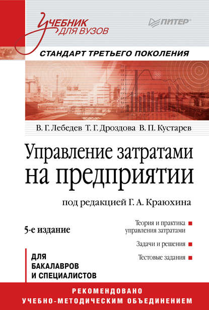 Обложка «Управление затратами на предприятии. Учебник для вузов»
